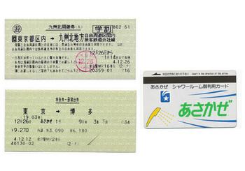 19921226_あさかぜ_切符.jpg