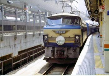 20041001_東京駅_EF66_さくらはやぶさ.JPG